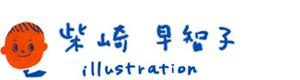 柴崎早智子 illustration